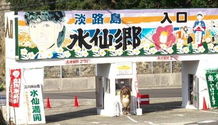 立川水仙郷、入り口