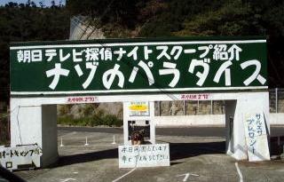 立川水仙郷、シーズンオフ時入り口